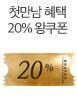 무적쿠폰 20퍼센트 왕쿠폰