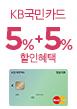 KB국민카드 5%+5% 할인혜택(6월24일~6월25일)