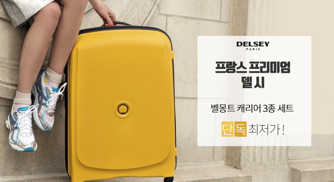 델시 벨몽트 캐리어 3종세트 신세계 단독 할인!