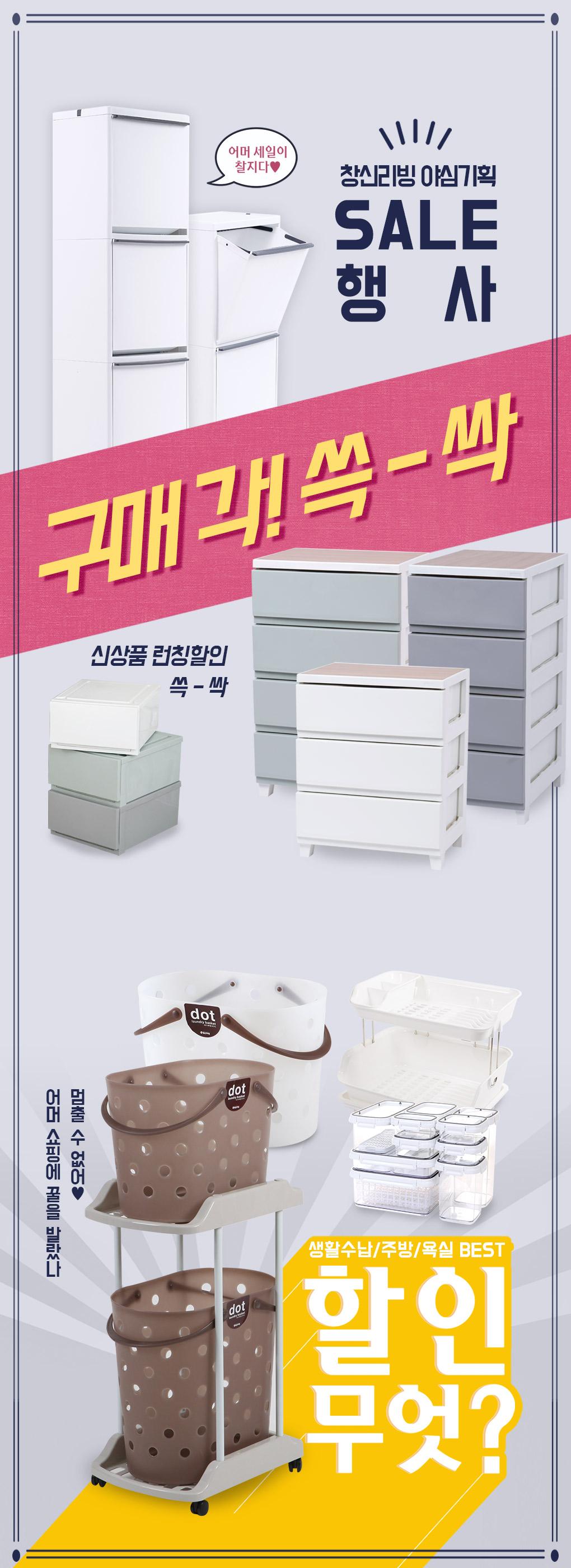 [창신리빙] 신상품런칭&BEST 상품 특가기획