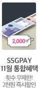 SSGPAY 11월 통합혜택