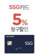 SSG카드 5% 청구할인(12월10일~12월11일)