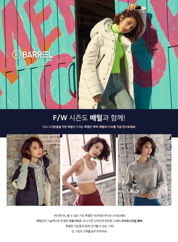 배럴_강남점(매장)