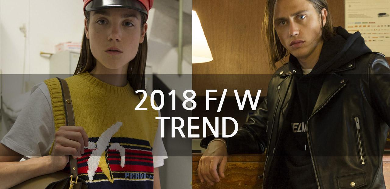 2018F/W TREND