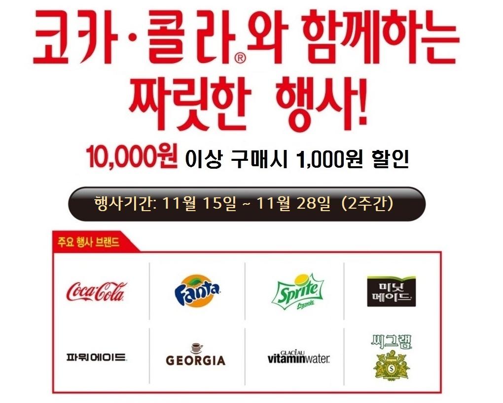 [코카콜라음료 릴레이 기획전] 1만원 이상 구매시 1천원 DC (기간: 11/15일 ~ 11/28, 점포상품)