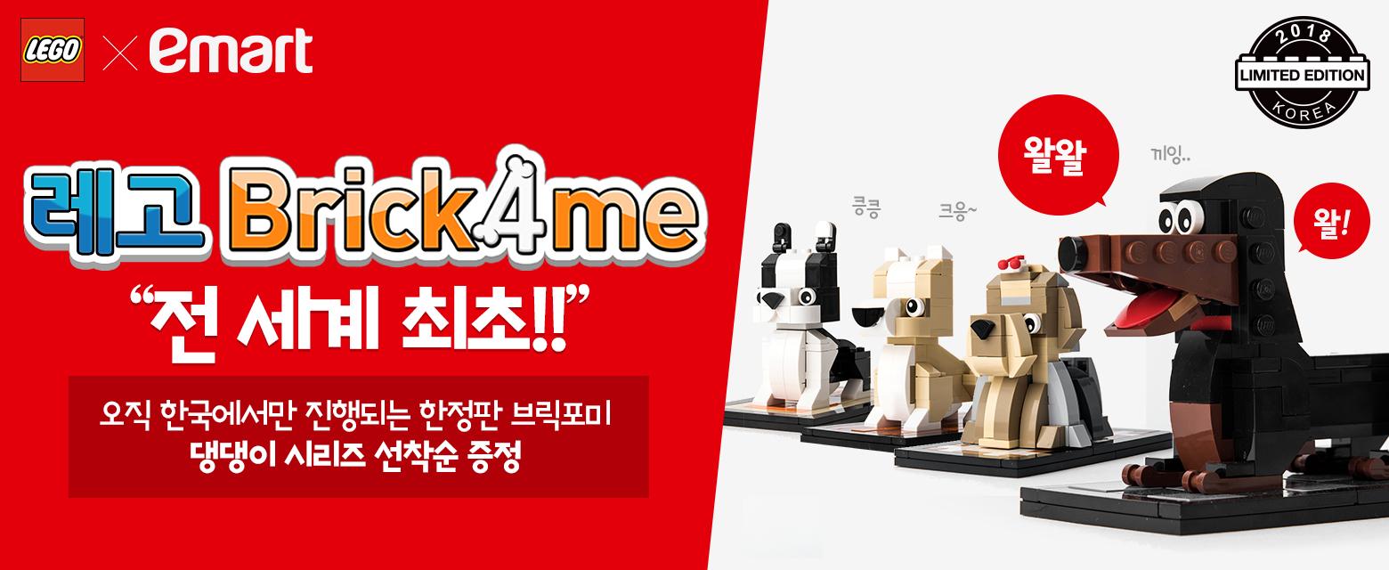 ★이마트몰 세계단독사은품 레고 댕댕이 선착순 증정