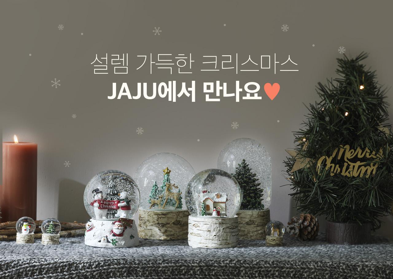 자주크리스마스