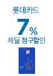 롯데카드 쓱딜상품 7% 청구할인(11월12일~11월18일)