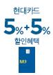 현대카드 5%+5% 할인혜택(6월20일~6월21일)