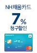 NH채움카드 7% 청구할인(12월13일~12월14일)