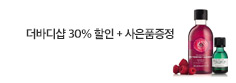 더바디샵 30퍼센트할인 금액대별사은품증정