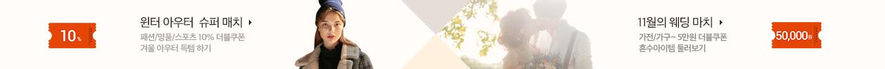 윈터아우터, 11월의 웨딩마치 상세정보 보기