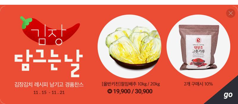 1년 내내 맛있는 김장김치 만들기 김장 담그는 날