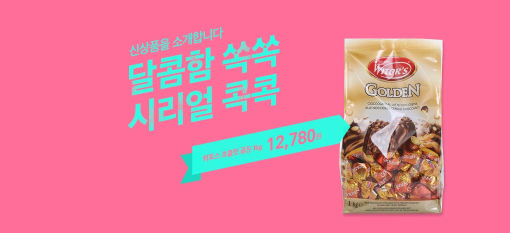 신상품_위토스(11/19~11/25)