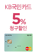 KB국민카드 5% 청구할인(1월21일~1월22일)