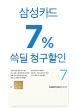 삼성카드 쓱딜상품 7% 청구할인(11월19일~11월25일)