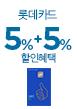 롯데카드 5%+5% 할인혜택(11월19일~11월20일)
