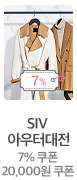 SIV 7데이즈
