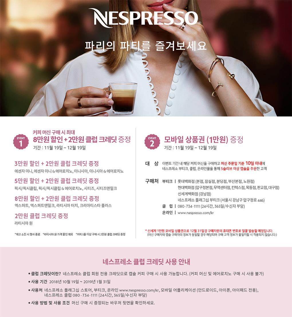 Nespresso 파리의 파티를 즐겨보세요.
