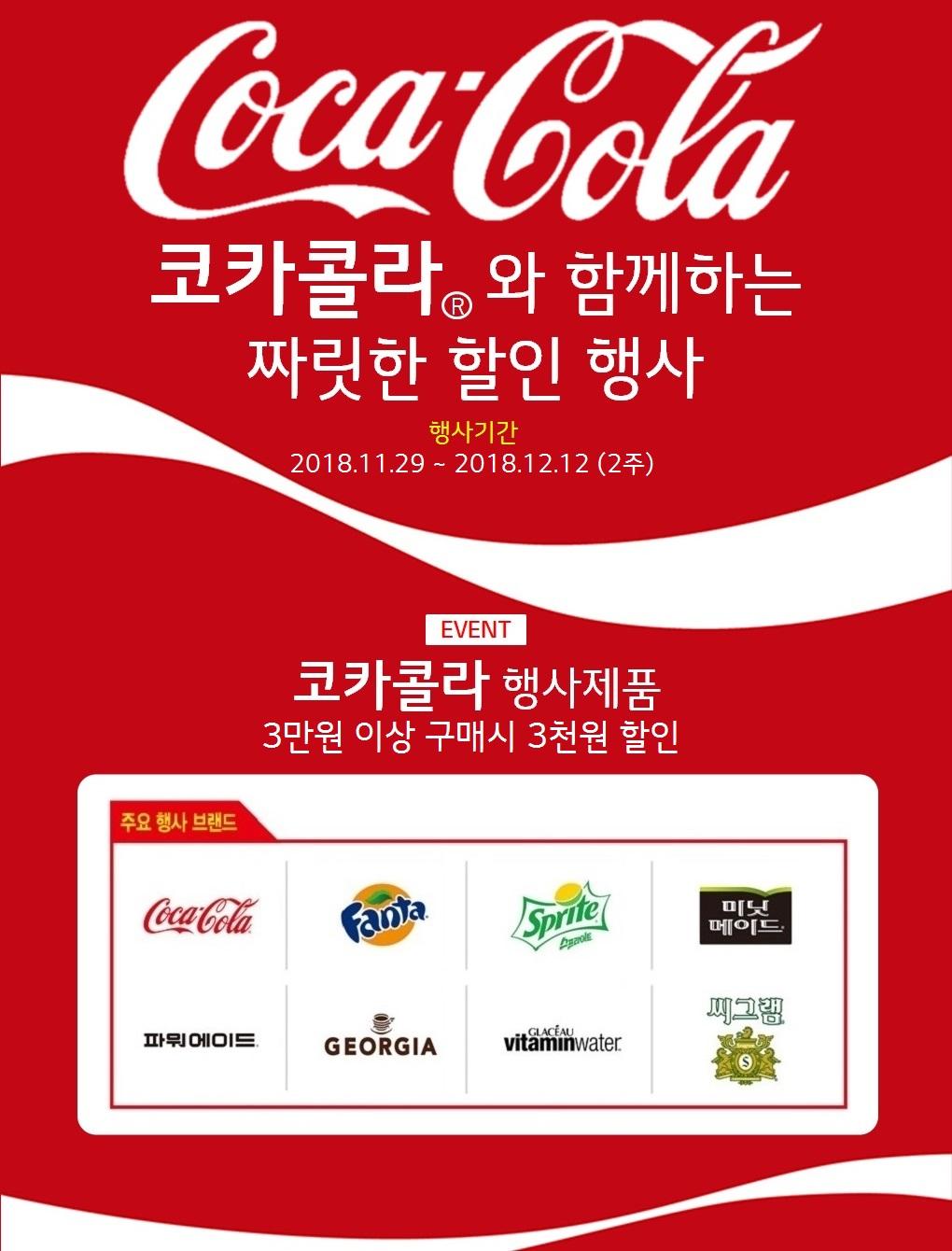 [코카콜라음료] 3만원 이상 구매시 3천원 DC 릴레이 행사 (11.29 ~ 12.12)