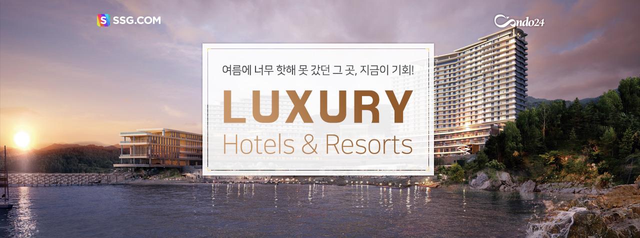 겨울성수기 럭셔리 호텔/리조트