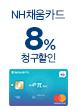 NH채움카드 8% 청구할인(12월17일~12월19일)