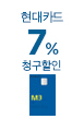 현대카드 7% 청구할인(12월10일~12월11일)
