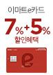 e카드 7%+5% 할인혜택인(12월10일~12월11일)