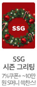 SSG 시즌 그리팅