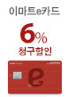 e카드 6% 청구할인(1월24일~1월25일)