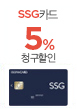 SSG카드 5% 청구할인(3월21일~3월22일)