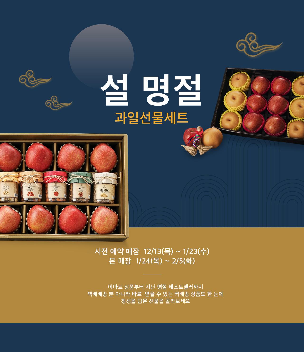 설 명절 과일 사전예약매장