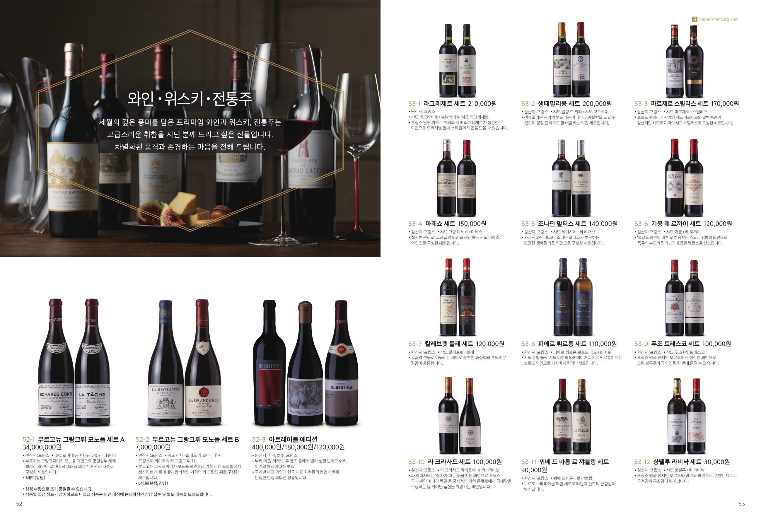 와인 위스키 전통주_1