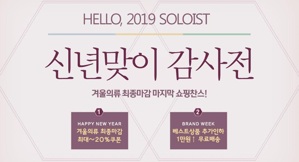 2019 신년맞이 BRAND WEEK