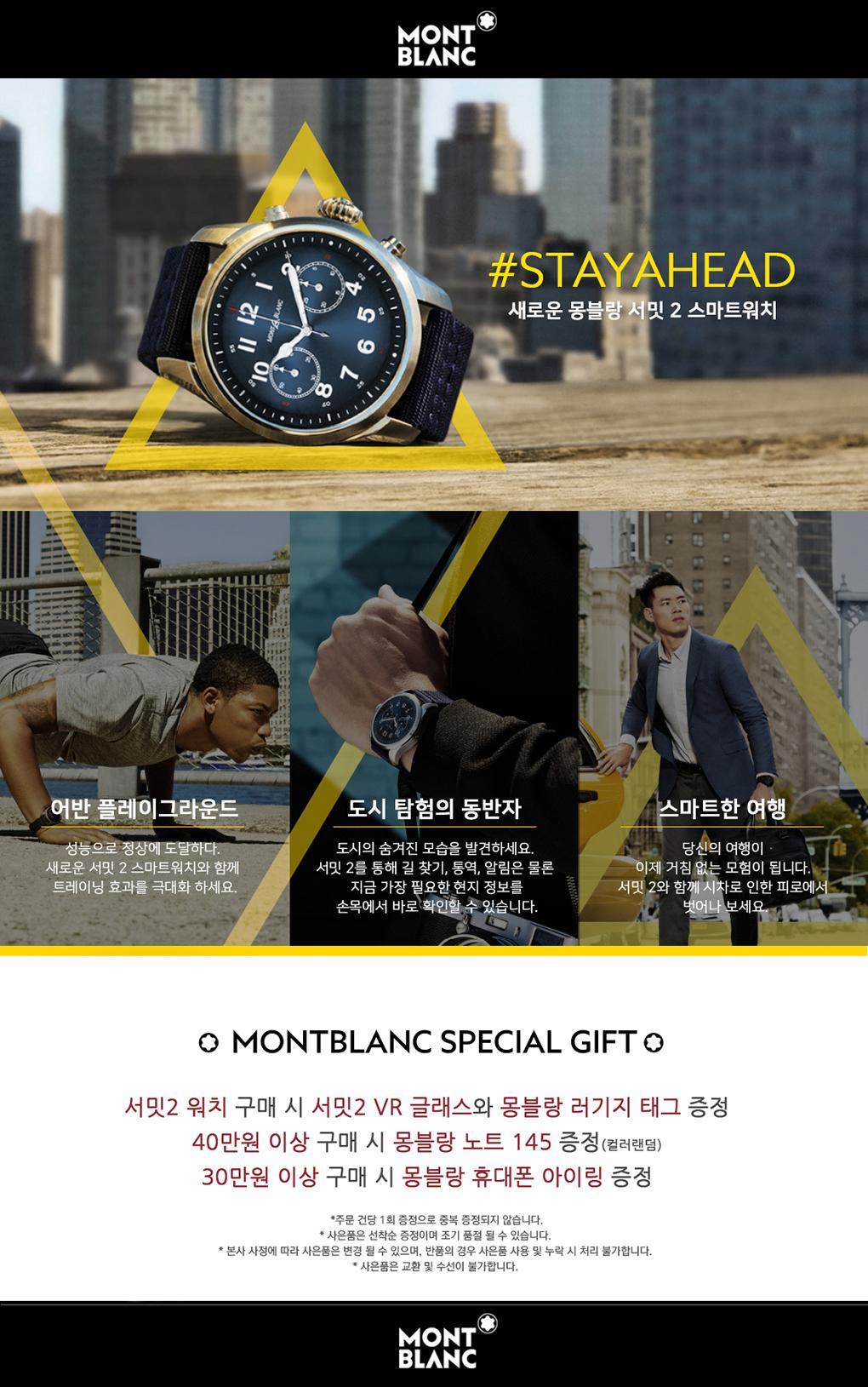 SUMMIT2 Smart Watch