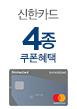 신한카드 4종쿠폰
