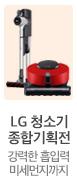 LG 유무선 청소기 종합기획전