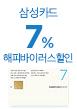 삼성카드 해피바이러스 7% 청구할인(1월14일~1월20일)