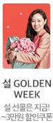 설 GOLDEN WEEK
