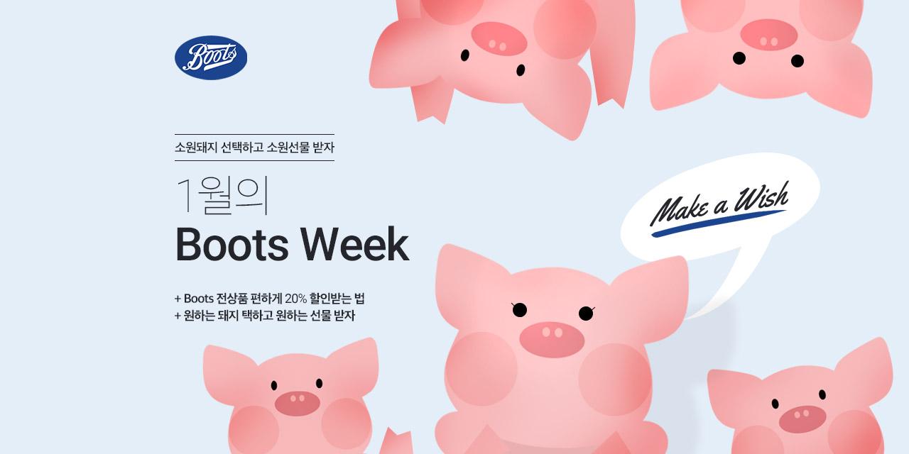 소원돼지 선택하고 소원선물 받자 1월의 Boots Week
