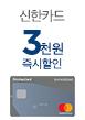 신한카드 3천원 즉시할인(1월21일~1월23일)