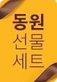 0123 동원 선물세트