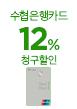 수협 12% 청구할인