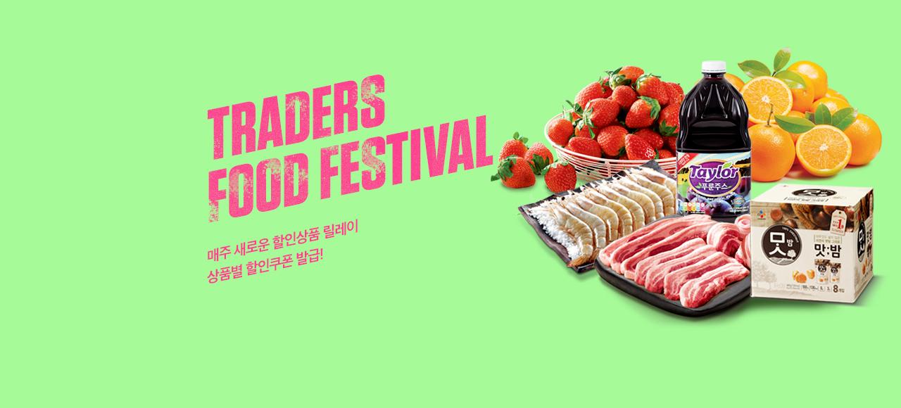 푸드페스티벌, 매주 새로운 트레이더스 먹거리 상품할인쿠폰 에누리!