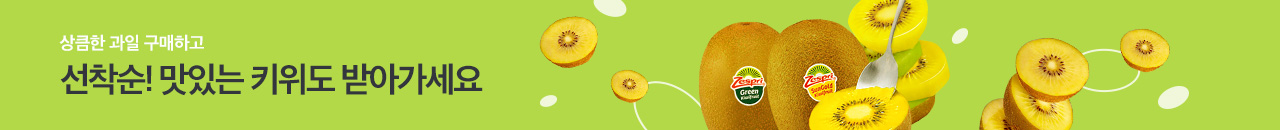 상큼한 과일 구매하고 선착순! 맛있는 키위도 받아가세요