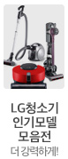 LG청소기 인기모델 모음전