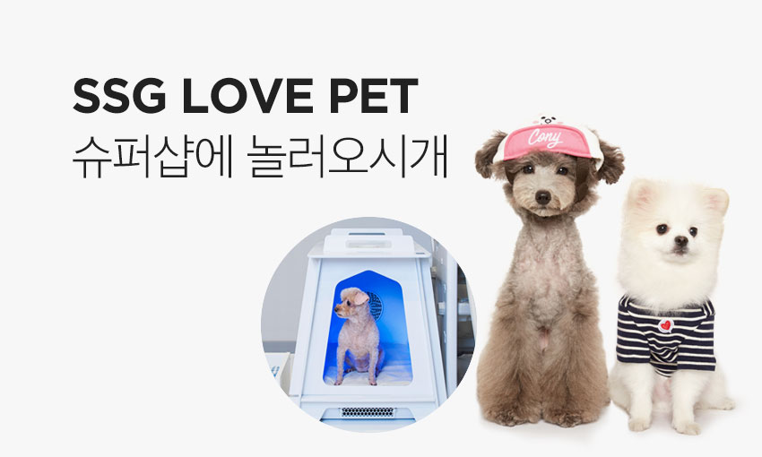 SSG LOVE PET