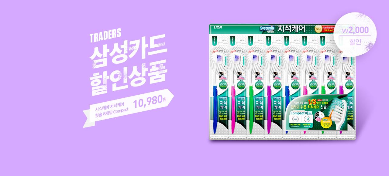 트레이더스 제휴 삼성카드로 결제 시 즉시 할인행사