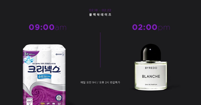 블랙 쓱데이즈 0220