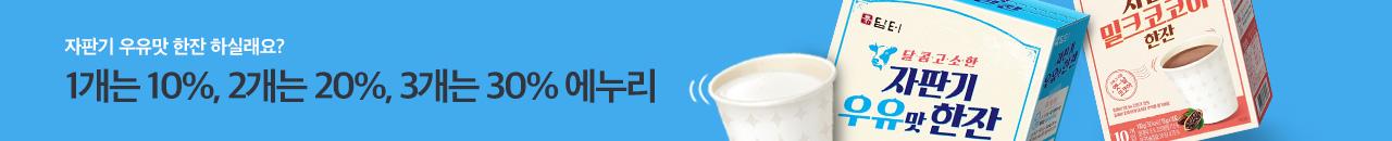 자판기 우유맛 한잔 하실래요?  1개는 10% 2개는 20%, 3개는 30% 에누리
